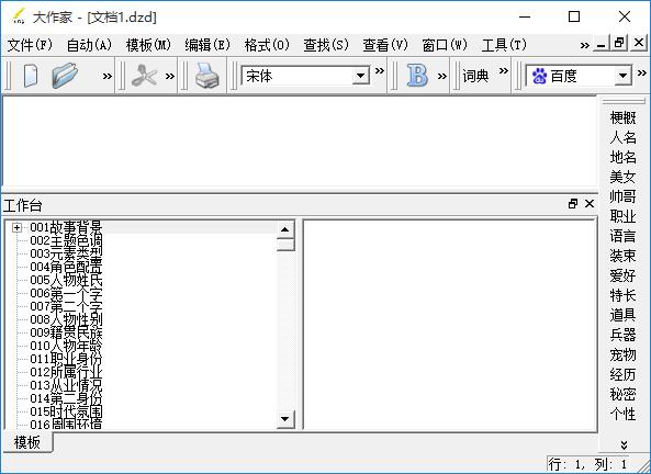大作家超级写作软件下载(附安装使用方法)