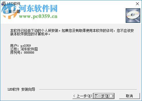 灵星雨LED显示屏节制软件下载 免费版