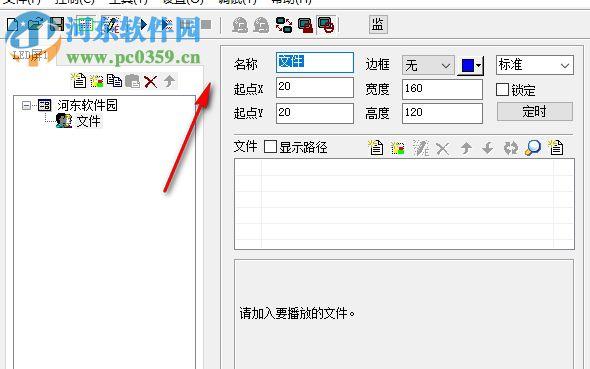 文字编辑的功能,当您设计led的时候,可以在这里输入文字类型,可以在