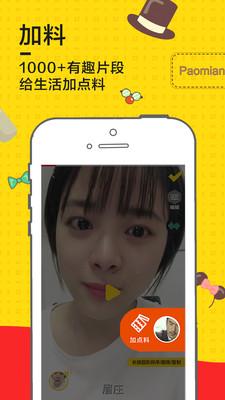 泡面短视频 1.0.5 安卓版