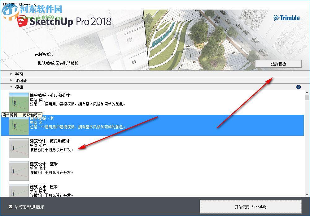 草图大师2018中文版(sketchup pro 2018) 免费版