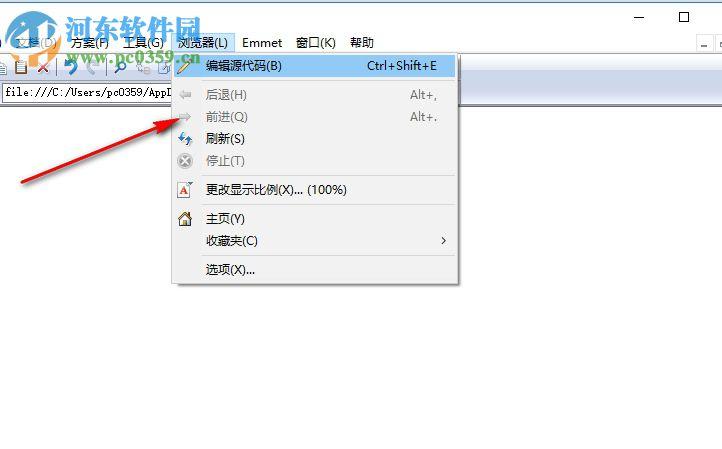 EditPlus中文版 5.0.1255 官方版