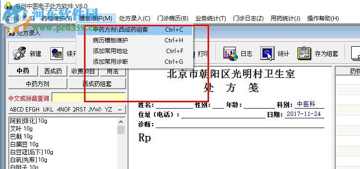显示几种药品的模板-中医电子处方软件 书剑中医电子处方软件 8.0