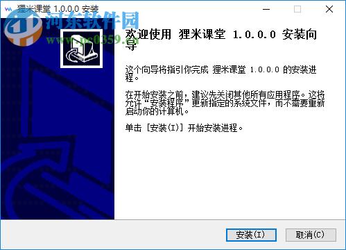 狸米课堂 1.0.0.0 官方版