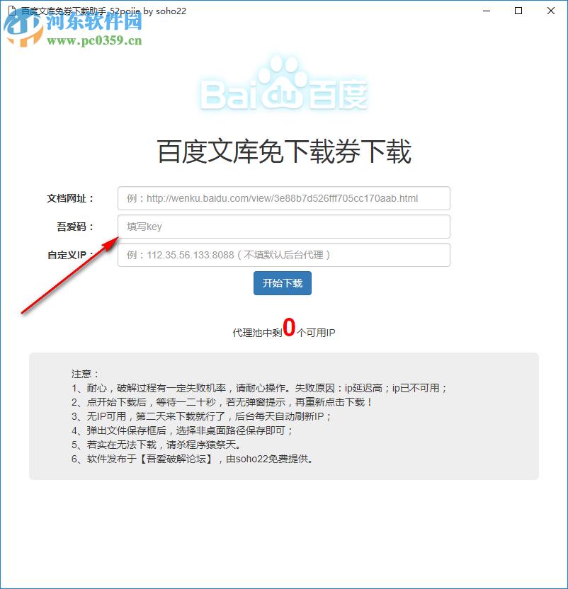 0 绿色免费版    不需要使用下载券也能获取百度文库资源 使用方法图片