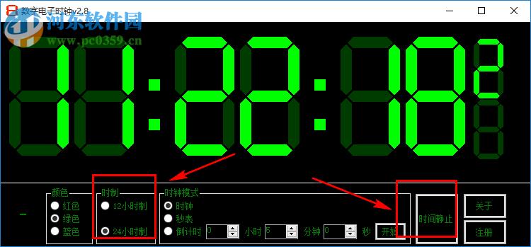 数字电子时钟 5.0 免费版