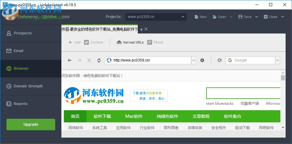 linkassistant(网站链接推广) 6.19.5 官方版