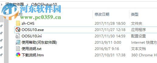 o&o shutup10下载(win10隐私保护和设置优化)