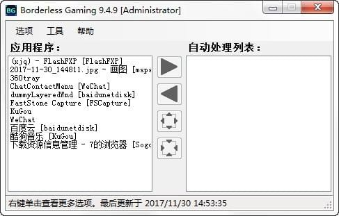 全屏程序窗口化(Borderless Gaming) 9.4.9 官方版