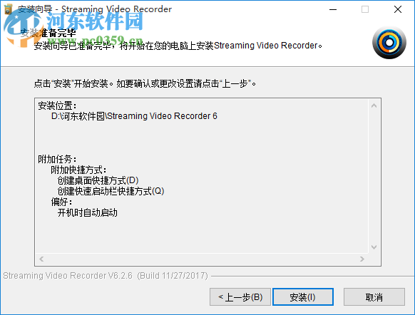 Apowersoft Streaming Video Recorder 6.2.7 免费版