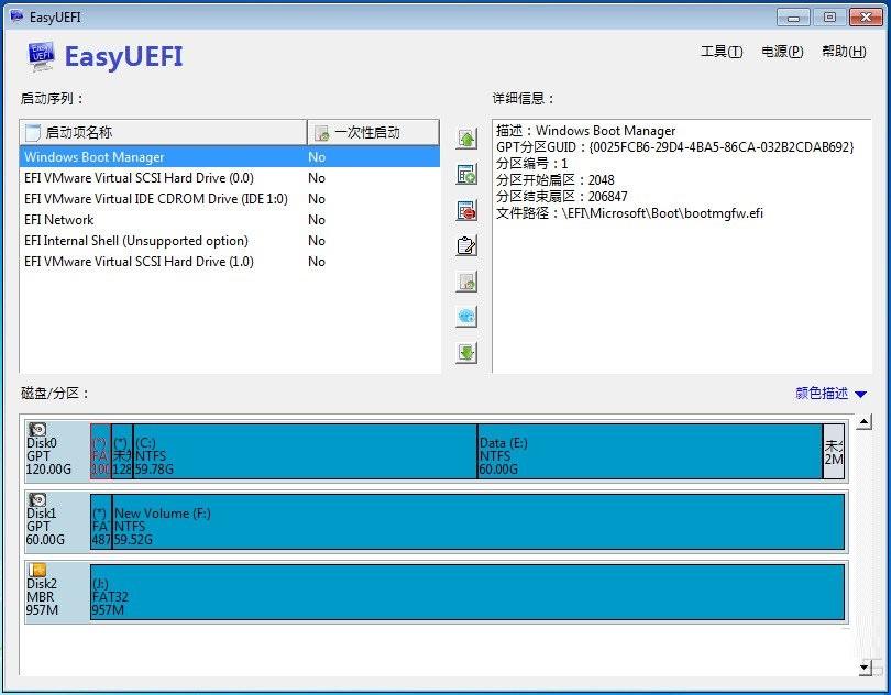 EasyUEFI (efi/uefi启动项管理) 3.2 中文版