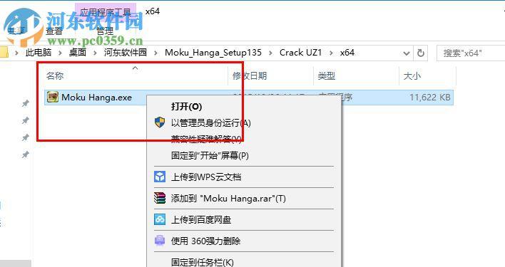 JixiPix Moku Hanga(图片添加滤镜) 免费版