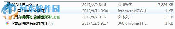 斯维尔cad快速看图软件下载 2018 官方版