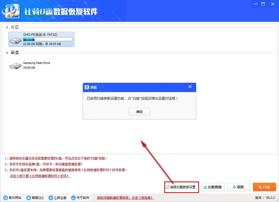 比特U盘数据恢复软件下载 6.3.2 官方版