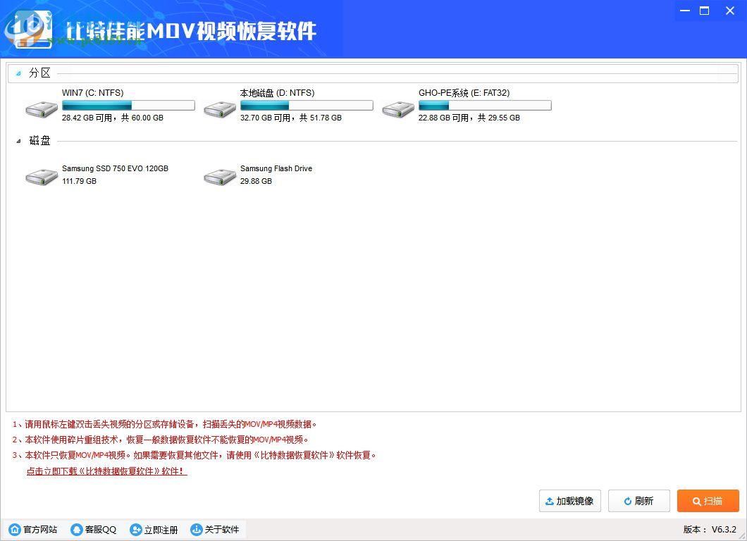 比特佳能MOV视频数据恢复软件下载 6.3.2 官方版