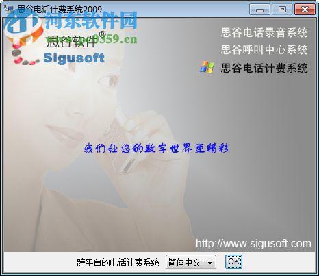 思谷电话计费系统软件下载 2009 官方版