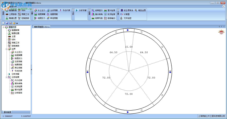 同济曙光盾构隧道设计分析 4.1 绿色免费版