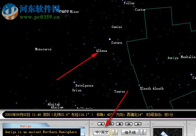立体星图下载 3.8.2 绿色版