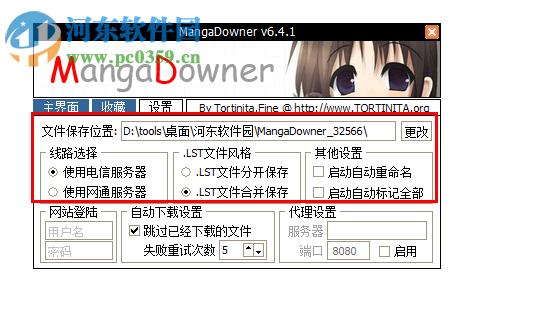 MangaDowner(漫画下载工具) 6.4.1 绿色版