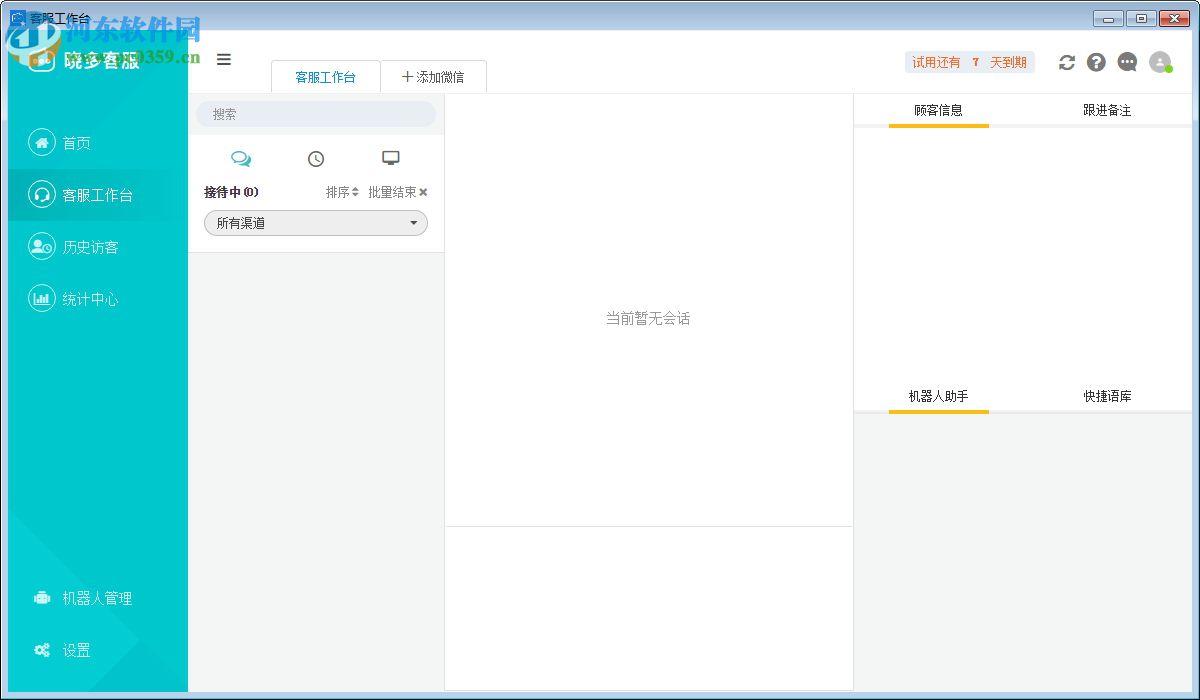 晓多智能客服机器人 1.3.0 企业版