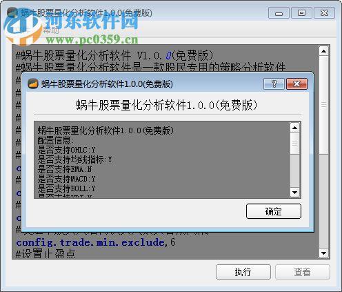 蜗牛股票量化分析软件下载 1.0.0 免费版