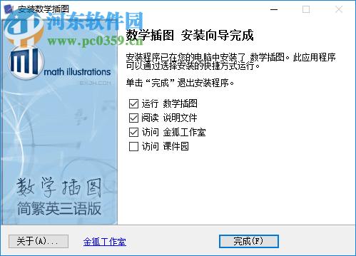 数学插图软件 2.0.1 免费版