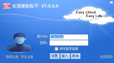 IC授课系统 7.1.0.0 中文免费版