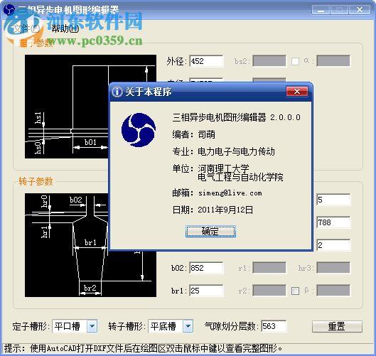 三相异步电机图形编辑器下载 2.0 绿色版