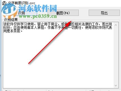 屏幕截图文字识别软件下载 1.0 绿色版