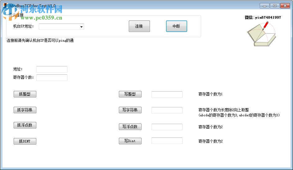 ModBusTCP for Test(tcp测试工具) 1.0 免费版