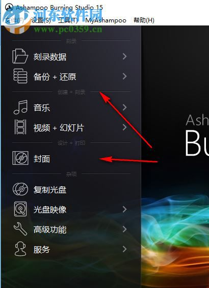 Ashampoo Burning Studio 15下载 中文破解版