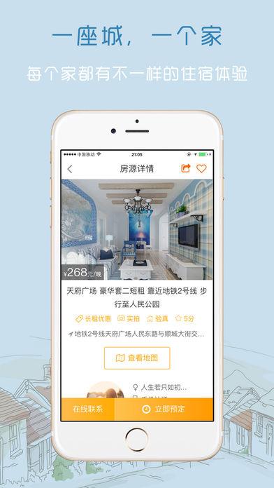 分享家短租平台 2.3.0 苹果版