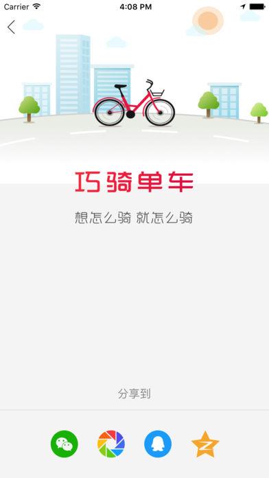 巧骑单车 1.3 手机版