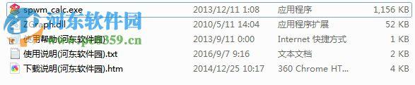 SPWM表格生成工具下载 1.3.2 中文免费版