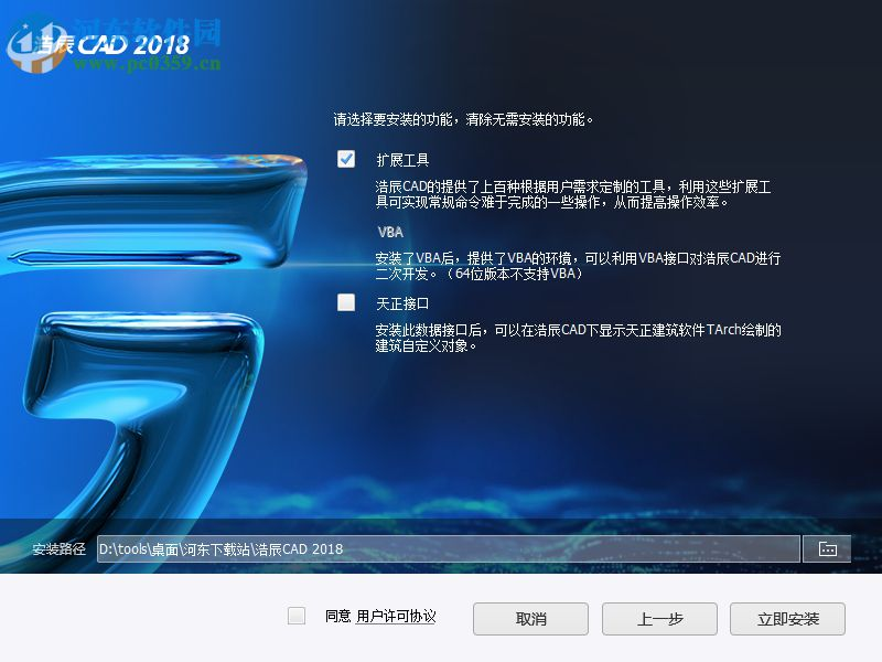 浩辰cad2018下载(附安装教程) 中文破解版