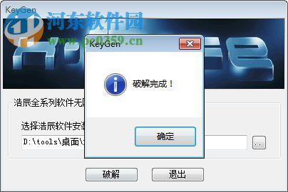 浩辰cad2018注册机下载 64/32位