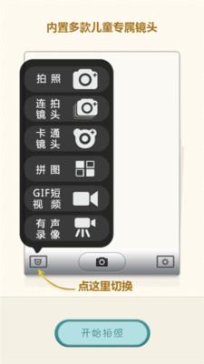 留念相机 1.6.7 安卓版