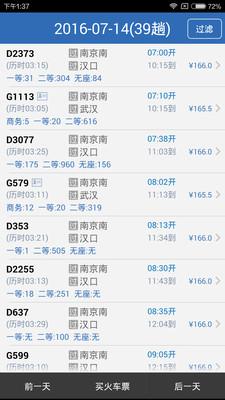 12306火车票 1.3.8 安卓版