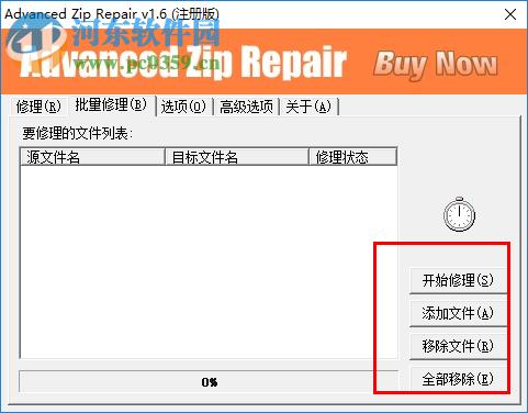 advanced zip repair下载 1.6 汉化破解版