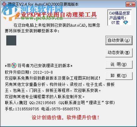 理梁王下载(附注册机) 2017 破解版