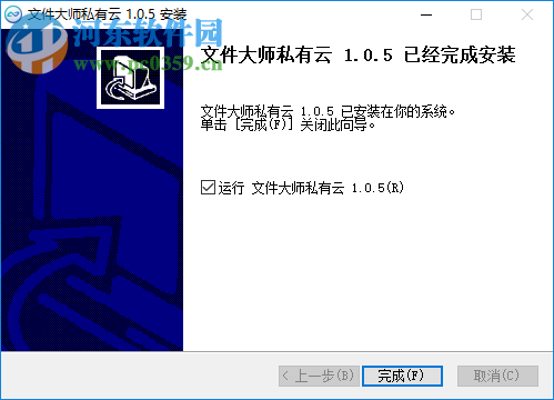 文件大师私有云客户端 1.0.5 官方版