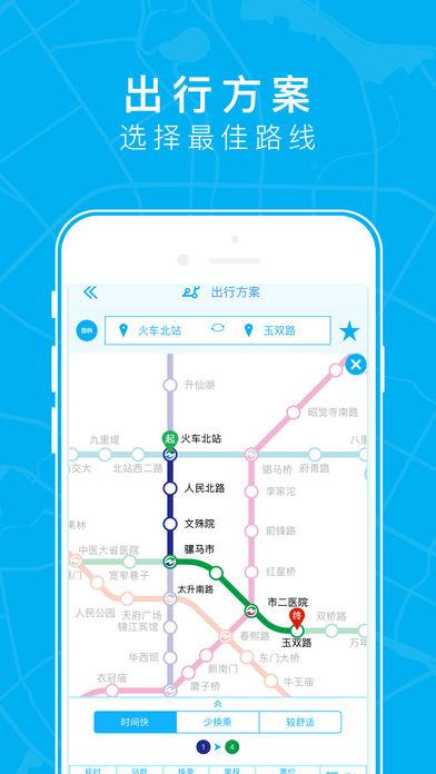 成都地铁 1.0.0 苹果版