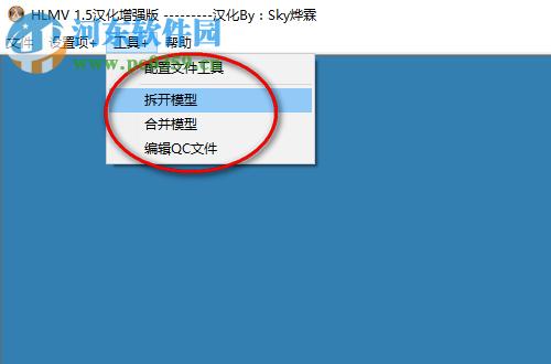 HLMV查看器下载 1.5 汉化版