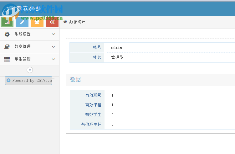 学校教务管理平台 3.0.1 最新版