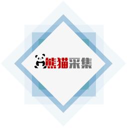 熊猫采集软件下载 2.6.0.0 免费版