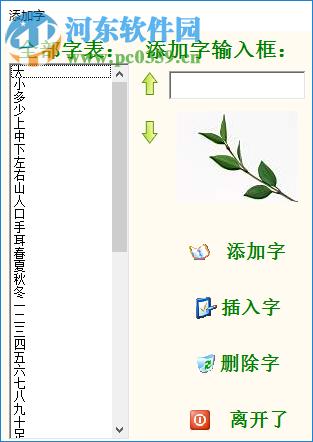 幼儿识字卡片简笔画软件1.0 官方版