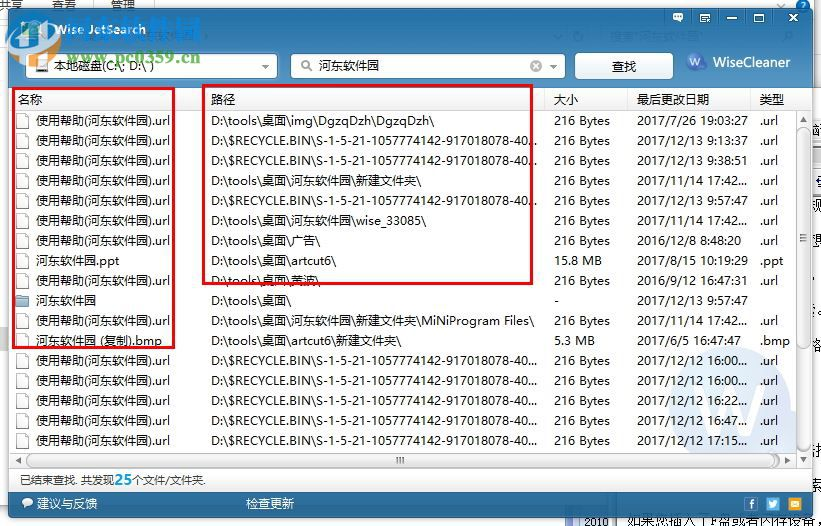 Wise JetSearch(文件快速搜索工具) 3.1.5.150 中文绿色版