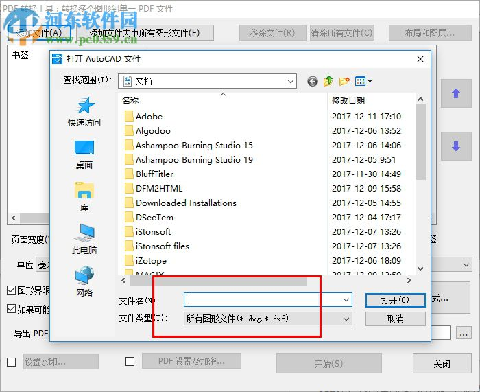 Dwg trueconvert2018(CAD转换器) 8.9.8 中文版