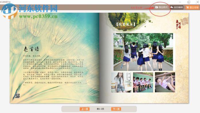 好印云影像(毕业纪念册设计软件) 1.0.19 官方版