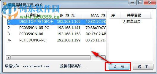 草蜢局域网管理工具 3.0 绿色版